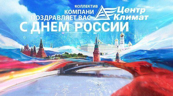 БАНЕР-с-днем-РОССИИ