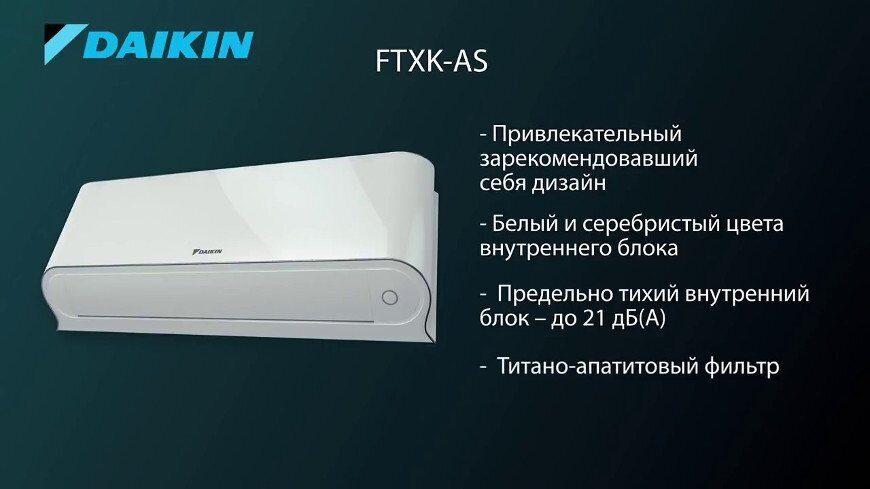 Кондиционер Daikin FTXK25AW RXK25A с установкой в Москве