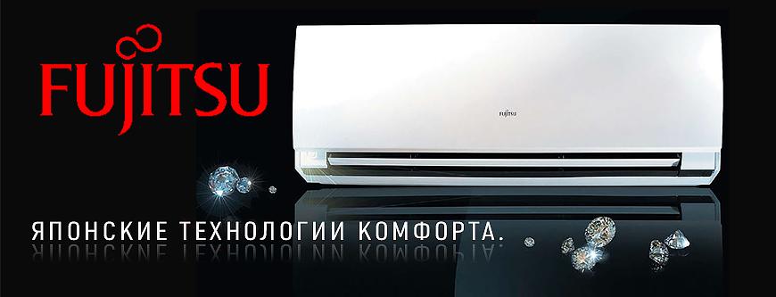 Кондиционер Fujitsu Slide ASYG09LUCA AOYG09LUC с установкой в Москве