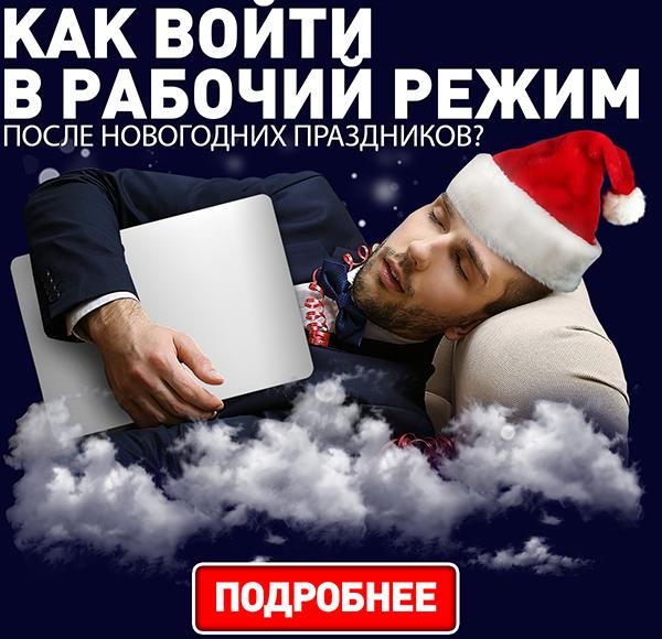 kak_pobedit_postsindrom_111