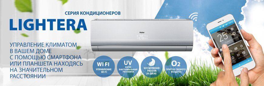 Кондиционер Haier Lightera HSU-09HNF203/R2-W HSU-09HUN203/R2 с установкой в Москве