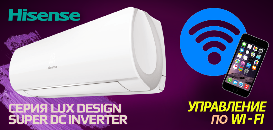 lux_design_wi-fi