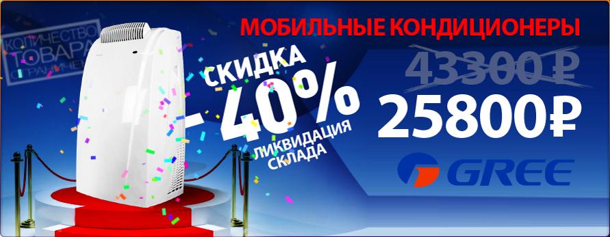 mobilnik_gree