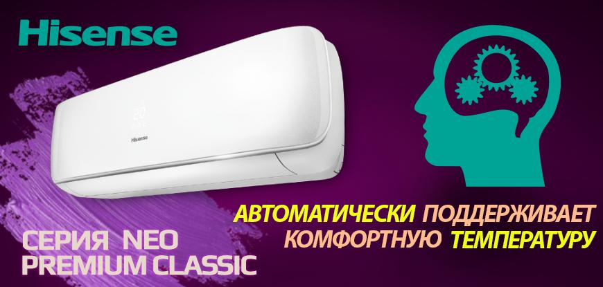 neo_premium_classic_a