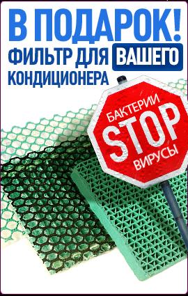 stop-filtr