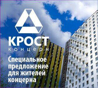 Кондиционеры для концерна КРОСТ с установкой в Москве