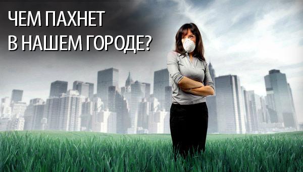 chem-paxnet-v-gorode