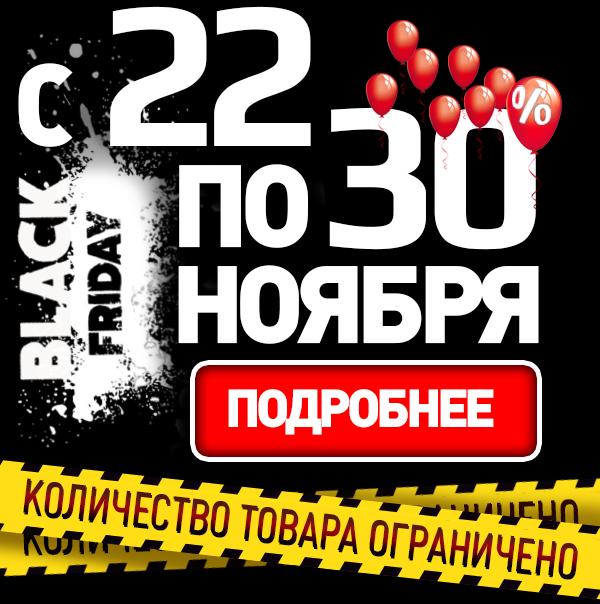 Рассылка-Черной-Пяниц