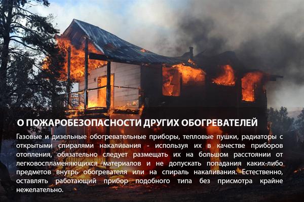 pri-pozhare-v-orlovskoj-oblasti-pogibli-dva-cheloveka