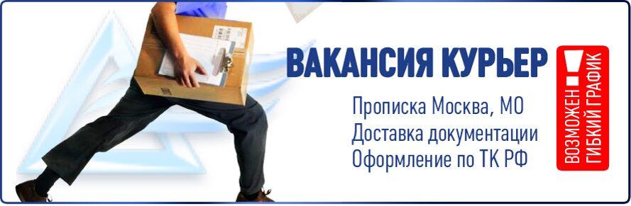 BANNER_VAKANSIA1
