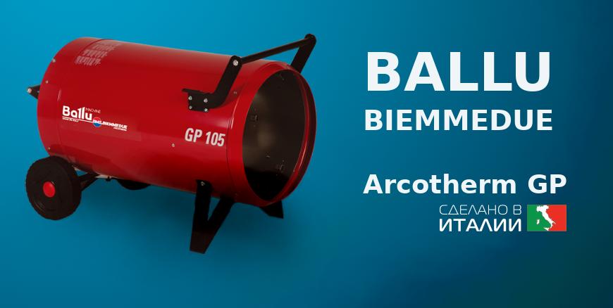 Газовая пушка Ballu-Biemmedue Arcotherm GP 105A C в Москве