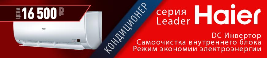 banner_haier_lightera_3.png