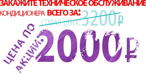 акция2000