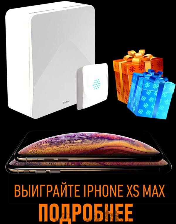 подарок-Iphone