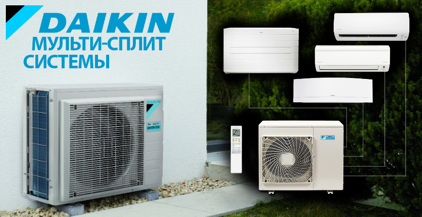 daikin_multi_spliti