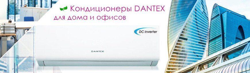 Кондиционер Dantex RK-07ENT2 с установкой в Москве
