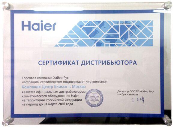 sertificate_haier_land