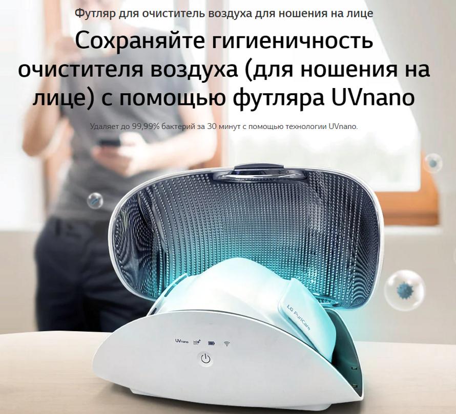 2021-07-05_10_39_18-lg_puricare_maska-ochistitel_vozduha_ap300awfa_harakteristiki_obzory_gde_kup.png