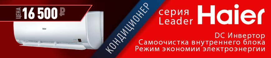 banner_haier_lightera_3.png
