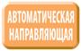 auto_naprav